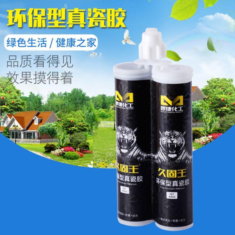 妙捷九固王环保型真瓷胶 瓷砖地砖专用防水美缝剂 柔性填塞剂批发