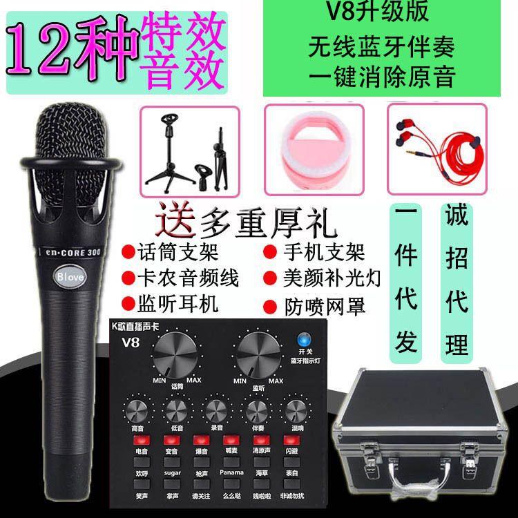 一件代发麦克风声卡套装 V8声卡K歌录音直播YY抖音设备套装
