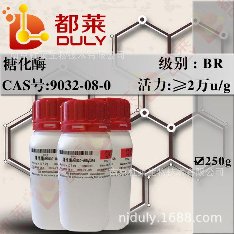 试剂 糖化酶糖化淀粉酶淀粉葡萄糖苷酶  现货  250g