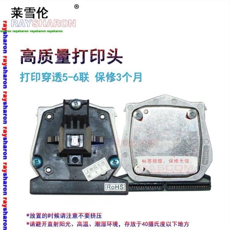 萊雪倫適用得實打印頭 DS300 DS1100- DS650 SK820 針頭