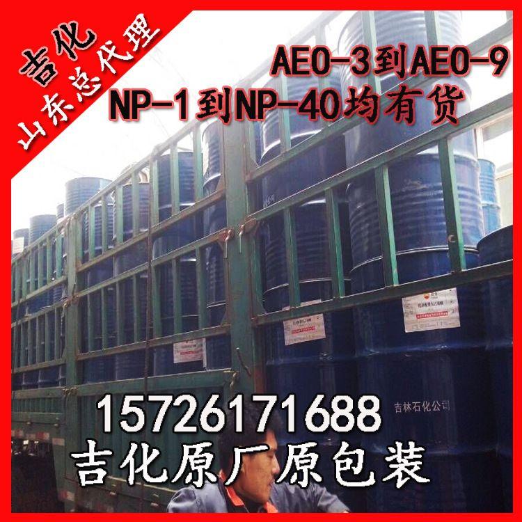 AEO-9 吉化 脂肪醇聚氧乙烯醚 济南工业 aeo9 水包油乳化剂