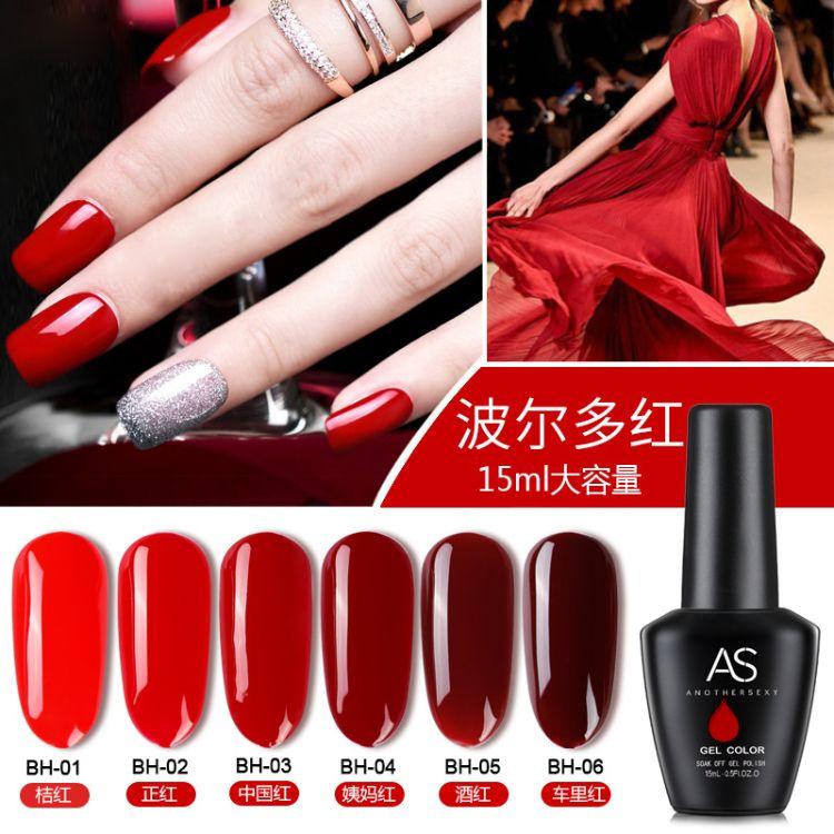 AS美甲时尚流行色波尔多红酒红大红鲜红色甲油胶新年旗袍红甲油胶