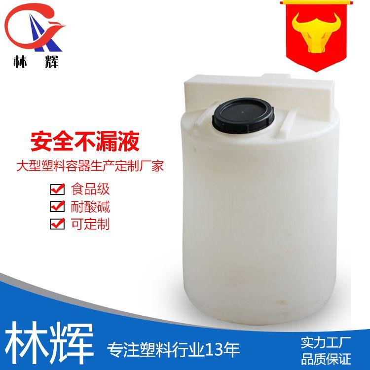 厂家直销500L反应釜搅拌罐 PAM/PAC絮凝剂搅拌罐 圆形平底溶液调配计量箱 Pe溶解槽现货供应