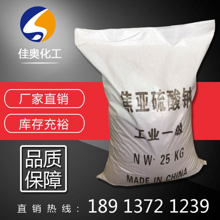 焦亚硫酸钠厂销工业级25kg焦亚硫酸钠 批发水处理国标焦亚硫酸钠