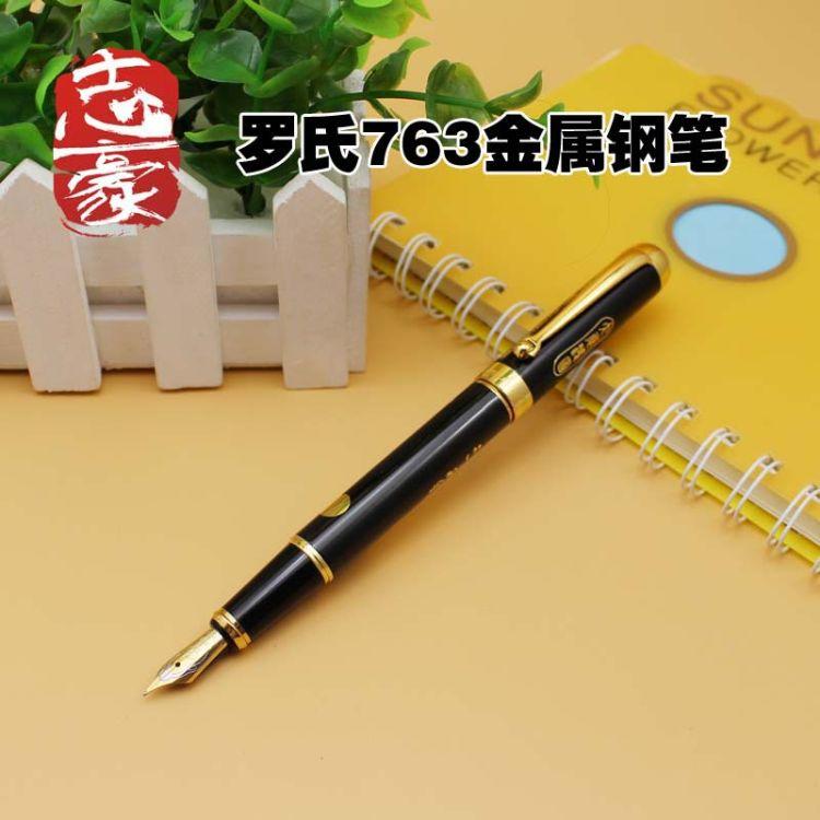 罗氏钢笔批发 罗氏763 金属钢笔 墨水笔 镀金笔夹 笔杆浮雕鹰图