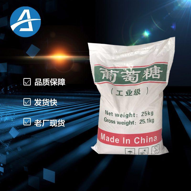 【葡萄糖】直销国标工业级水处理葡萄糖 99%高含量培菌工业葡萄糖
