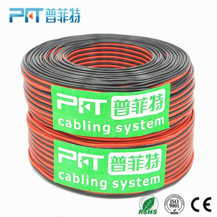 【普菲特线缆】RVB红黑线2x0.75mm纯铜平行视频电源线双并线100米