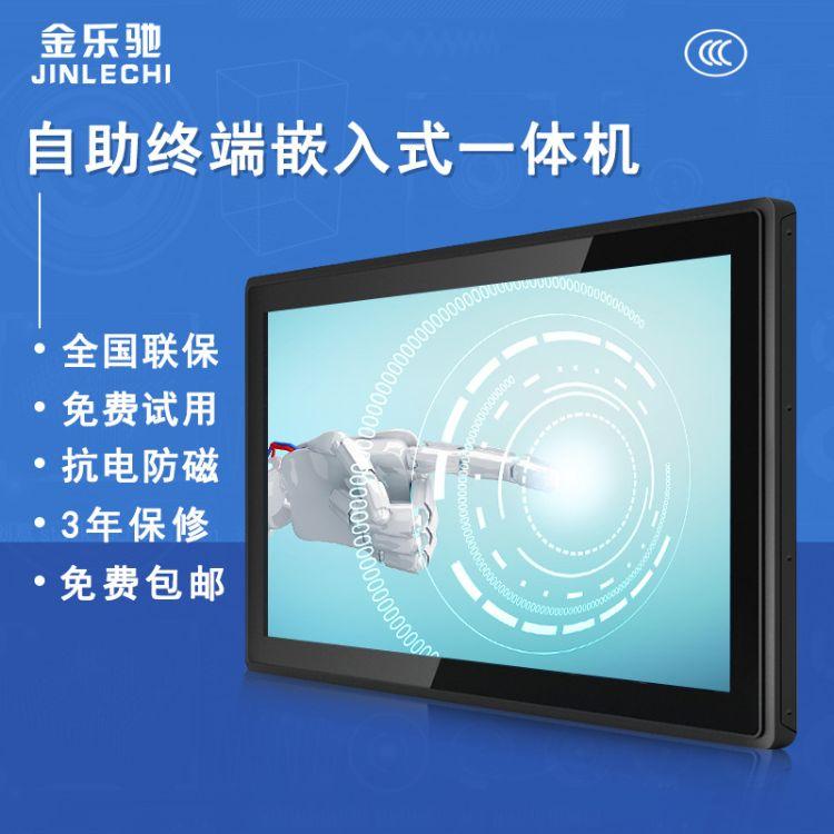 23.8寸嵌入式工业一体机工控电脑一体机自助查询触摸触控一体机