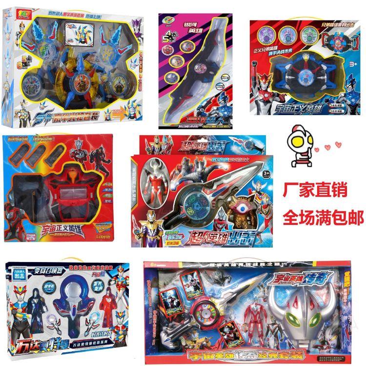 奥特曼宇宙超人玩具套装奥特蛋变蛋赛罗变身器变形机器人儿童益智