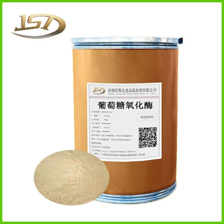 葡萄糖氧化酶 食品级 抗氧化剂 1kg起批 现货供应