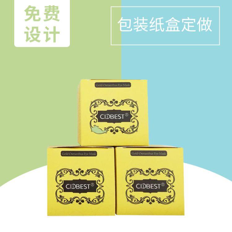 定制包装纸盒 化妆品包装盒 牛皮纸茶叶礼盒 产品包装盒定做