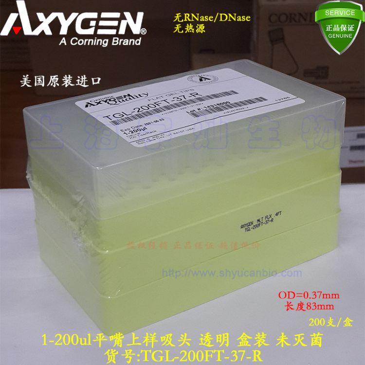 爱思进200ul平嘴上样吸头 透明盒装未灭菌 AXYGEN TGL-200FT-37-R