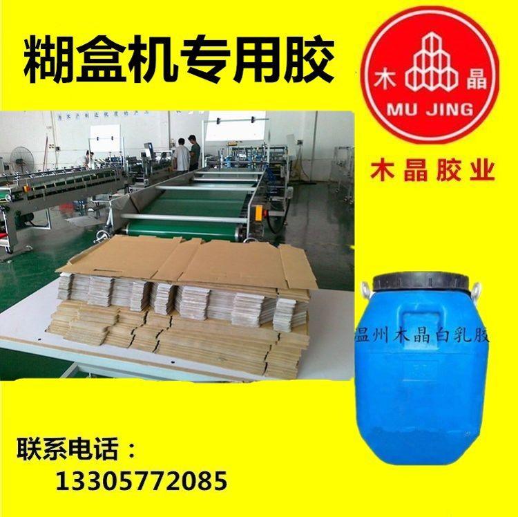 水性糊盒胶 糊盒机专用胶 瓦楞纸盒彩盒专用胶-温州木晶胶业