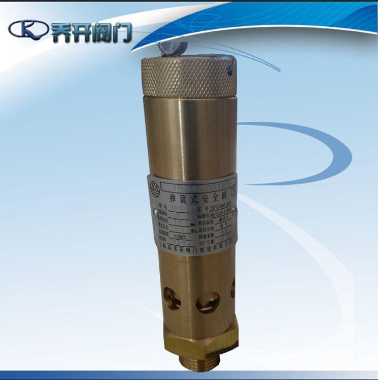厂家销售 埃弗斯安全阀 弹簧式铜安全阀  A28X-16T螺纹气体安全阀