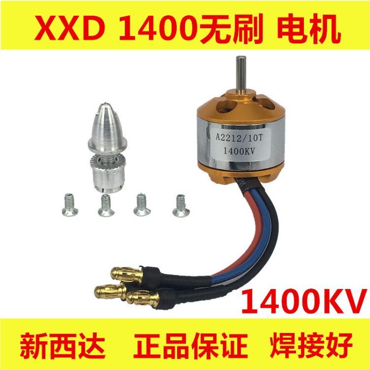 航模电机 XXD 新西达 电机A2212 1400KV 稳定版无刷马达电机
