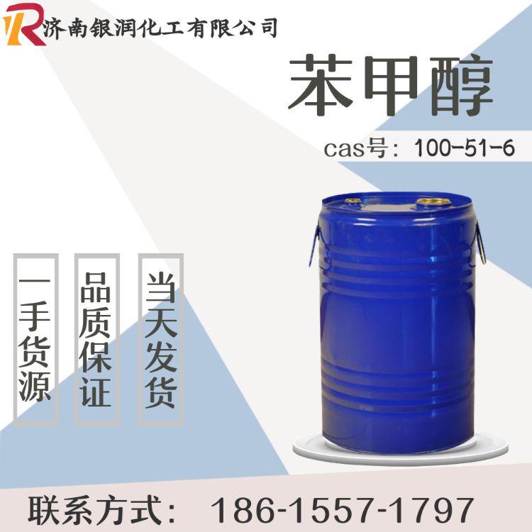 厂家现货供应工业涂料溶剂苄醇苯甲醇 99%纯度工业级苯甲醇