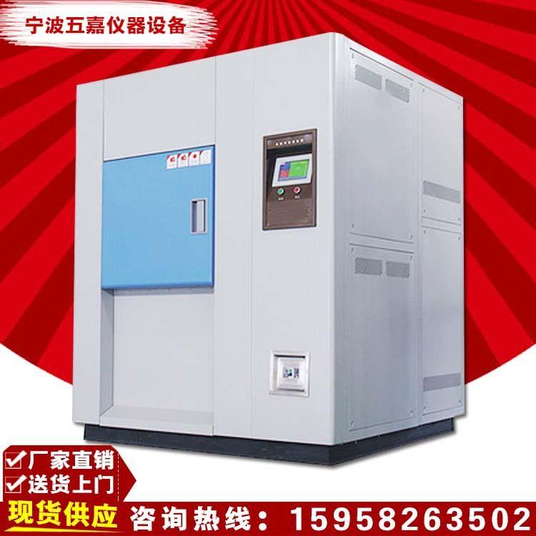 厂家直销 冷热冲击试验箱 高低温冲击测试机 高低温冲击实验设备