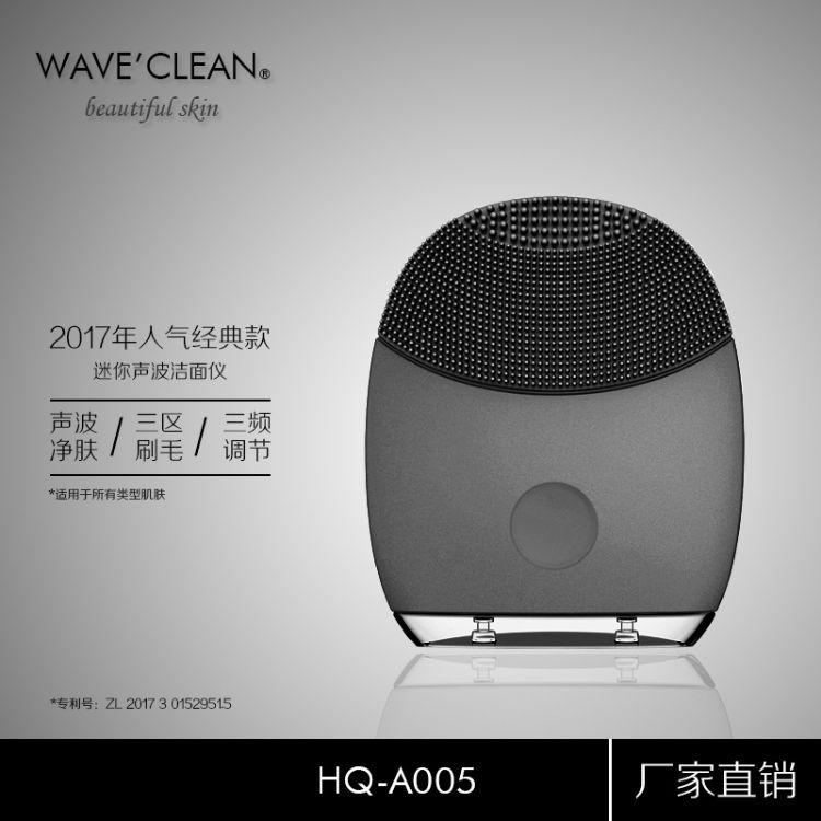 WaveClean 浣清硅胶声波充电洁面仪 洁面刷 洗脸刷 洗脸神器 厂家