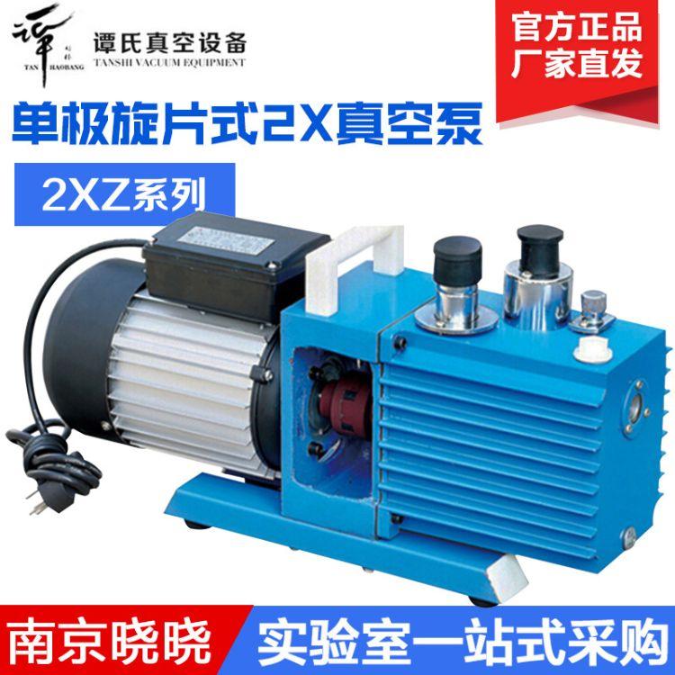 临海谭氏真空泵 2XZ型单极旋片式真空泵 小型 单相三相 真空泵