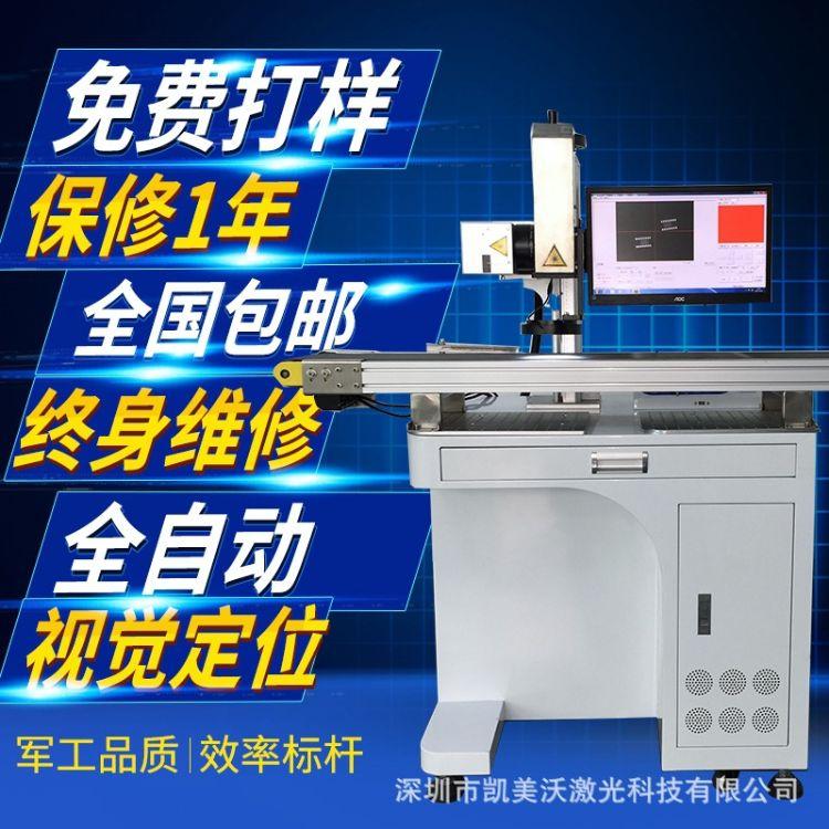 全自动视觉定位金属激光打标机CCD陶瓷金属塑料镭雕机纽扣加工