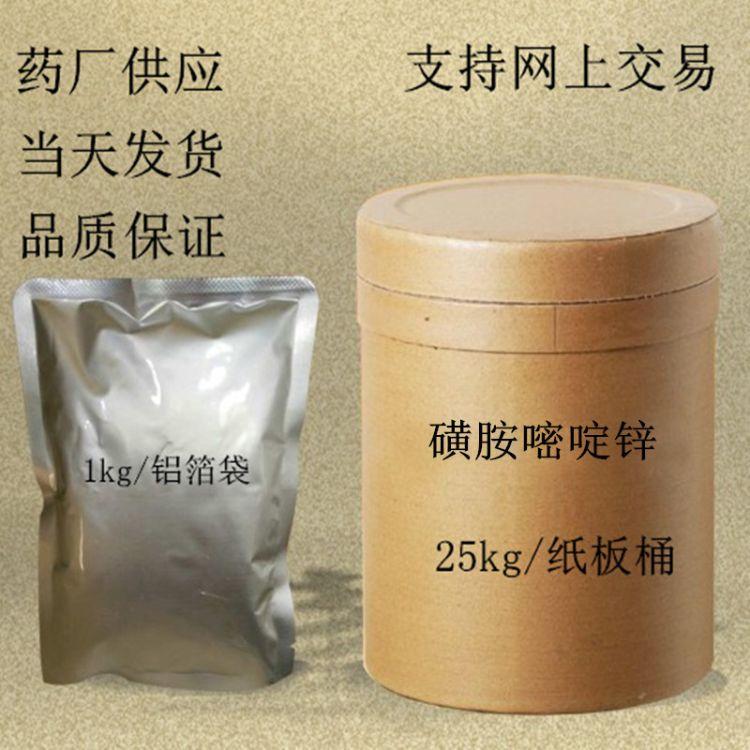 磺胺嘧啶锌药厂供应磺胺嘧啶锌68-35-9 质量保证