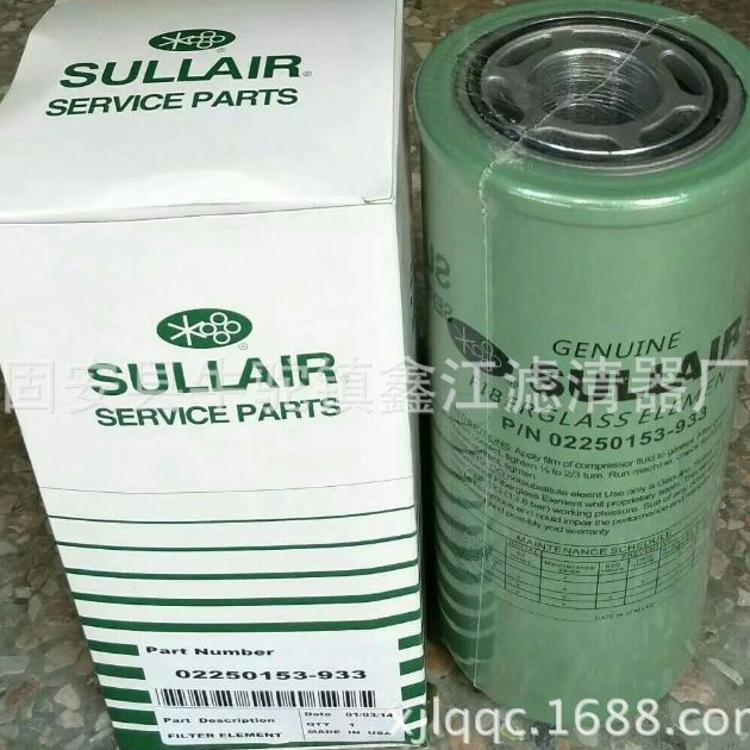寿力空压机滤芯-02250153-933