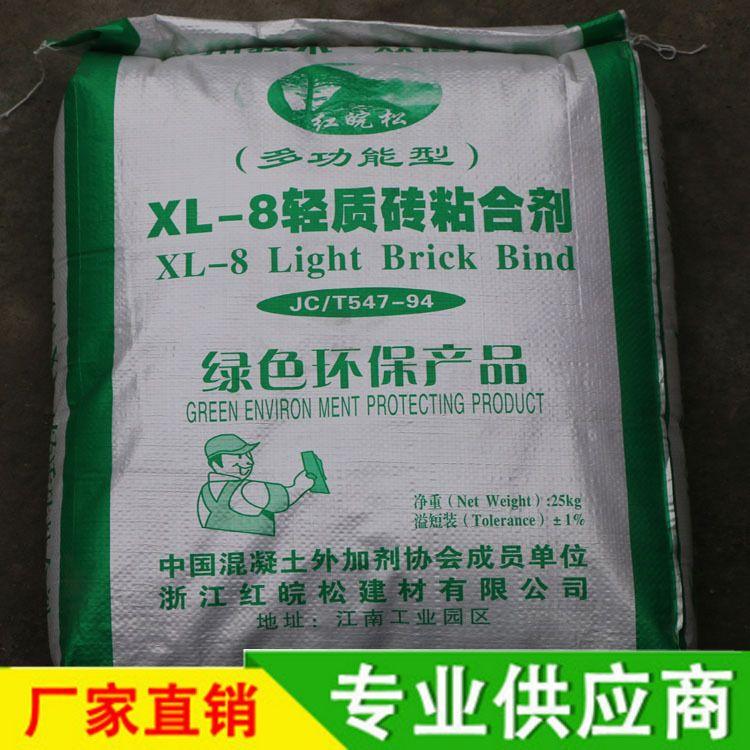 厂家直销红皖松轻质砖粘结剂 瓷砖粘合剂 瓷砖胶泥 粘结墙砖背胶