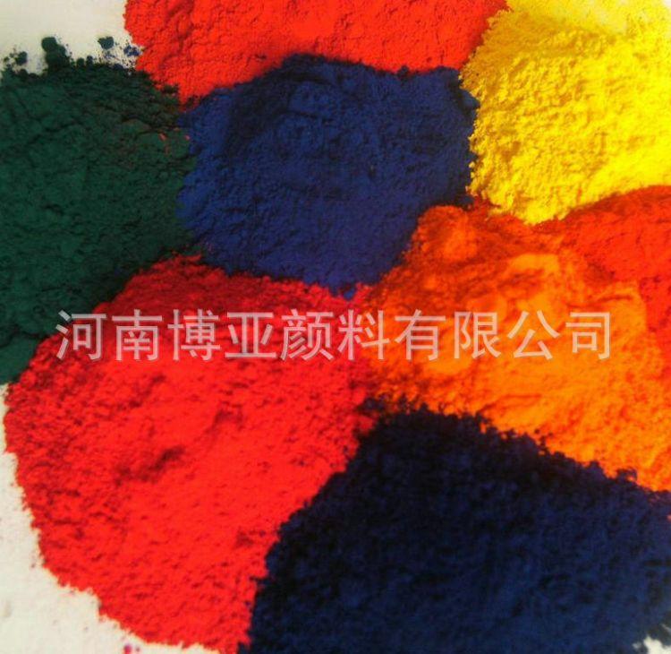 有机颜料厂家批发 油墨用有机颜料 油墨颜料