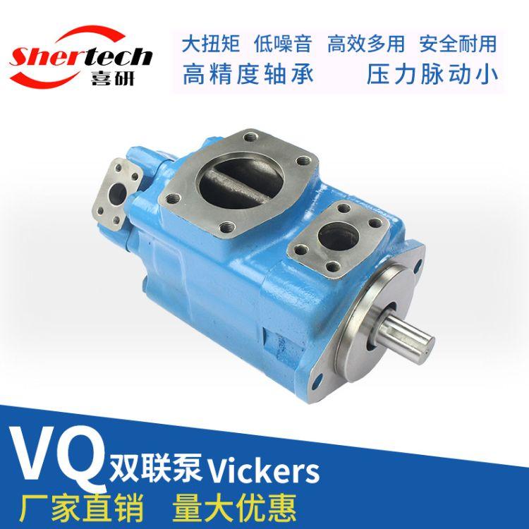 Vickers叶片泵 VQ双联泵高压泵厂家直销量大优惠质保一年