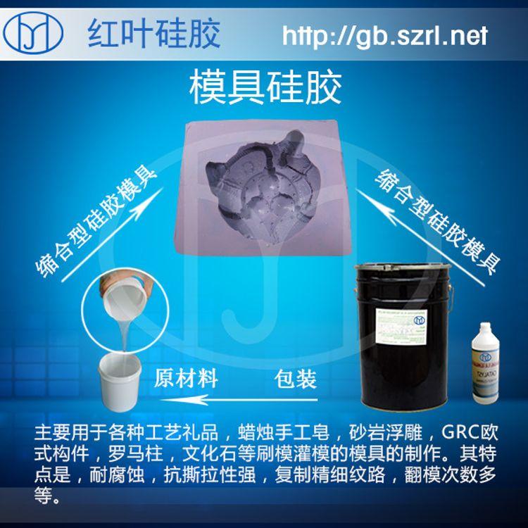 液体模具硅胶工艺礼品模具硅胶石膏制品模具硅胶