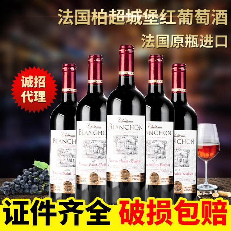 法国原瓶进口干红葡萄酒 柏超城堡红葡萄酒
