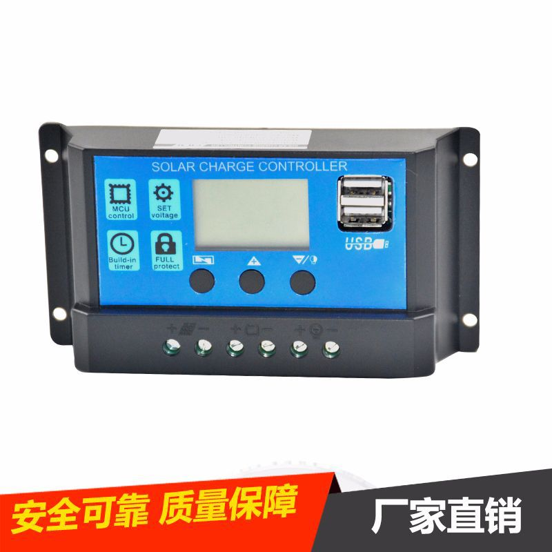 永昶鑫控制器厂家太阳能电荷充电控制器PWM1224V自适应控制器10A