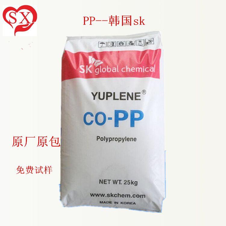 现货PP韩国skH870E 透明级医用级纤维家庭用品 pp原料进口原料