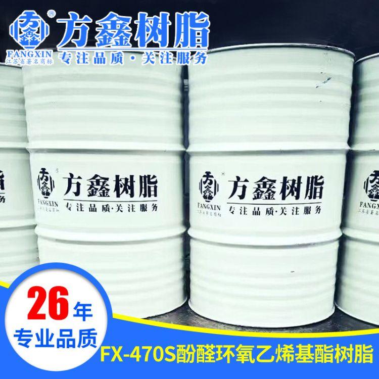 方鑫树脂  FX-470S 酚醛环氧乙烯基酯树脂