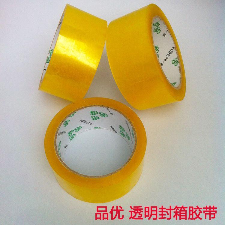 批发透明封箱胶带55mm胶粘带打包胶带黄色胶带5.5透明胶带胶纸