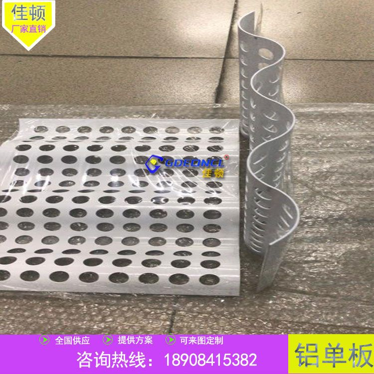 造型冲孔铝单板乳白色波浪形外幕墙门头弧形墙面装饰3mm厚异形板