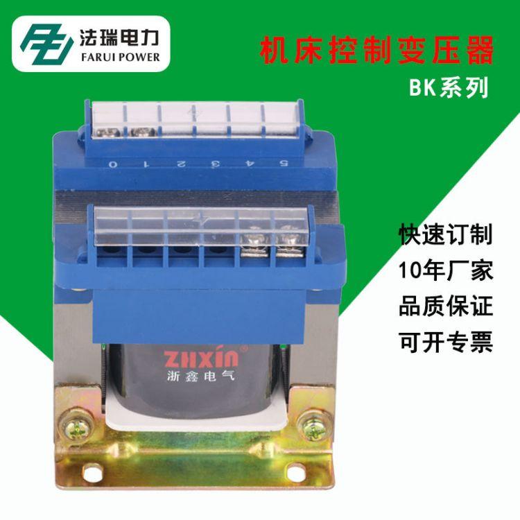 ZHXIN机床控制变压器干式单相控制变压器BK100VA机床控制变压器