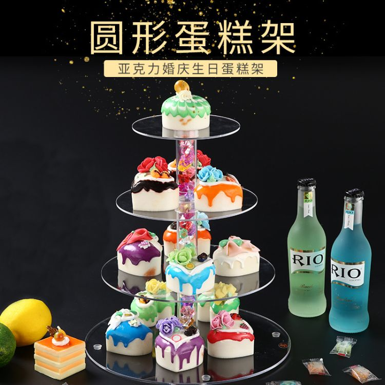 厂家直销 定制 亚克力蛋糕架4层蛋糕架 生曰蛋糕架坚固耐用