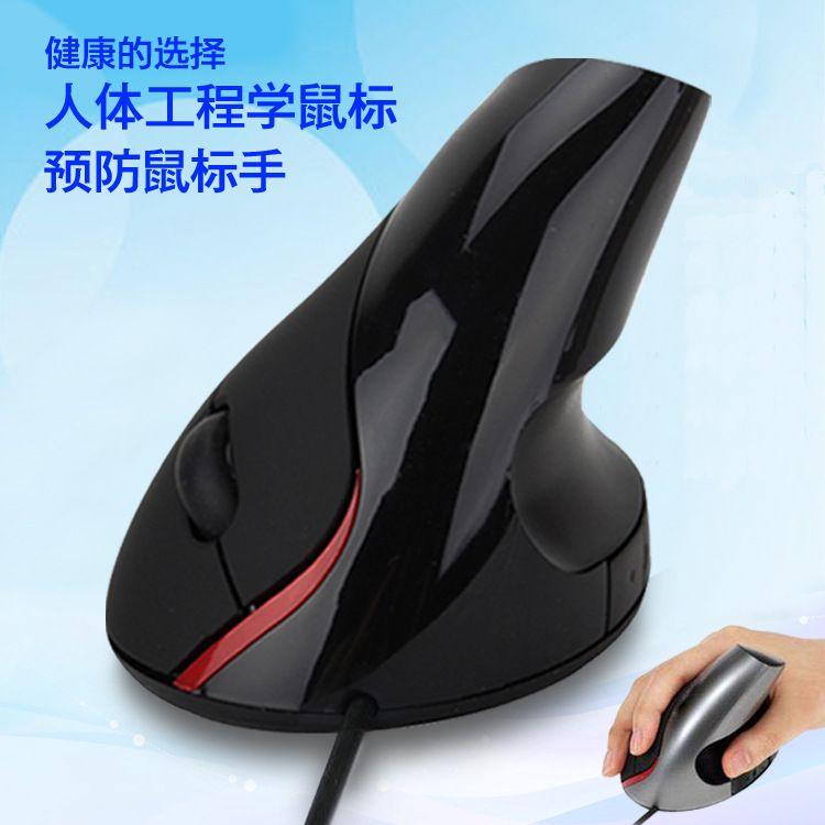 厂家批发人体工程学有线滑鼠 2.4GUSB垂直鼠标 直立式握式鼠标