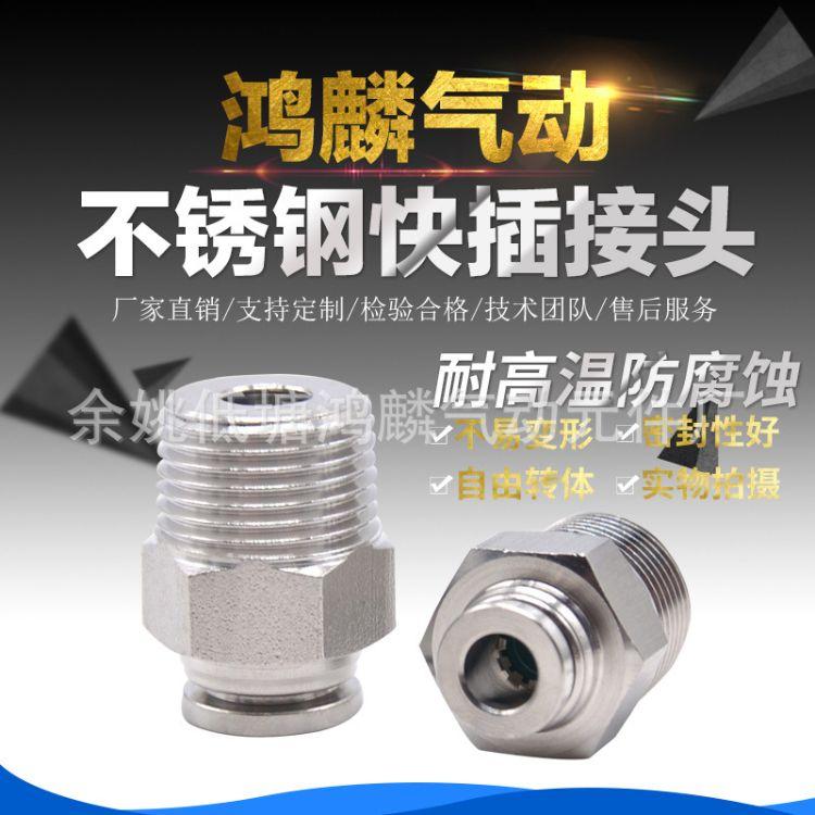 不锈钢快插接头气动接头PC接头气动快插接头304316 PU管接头