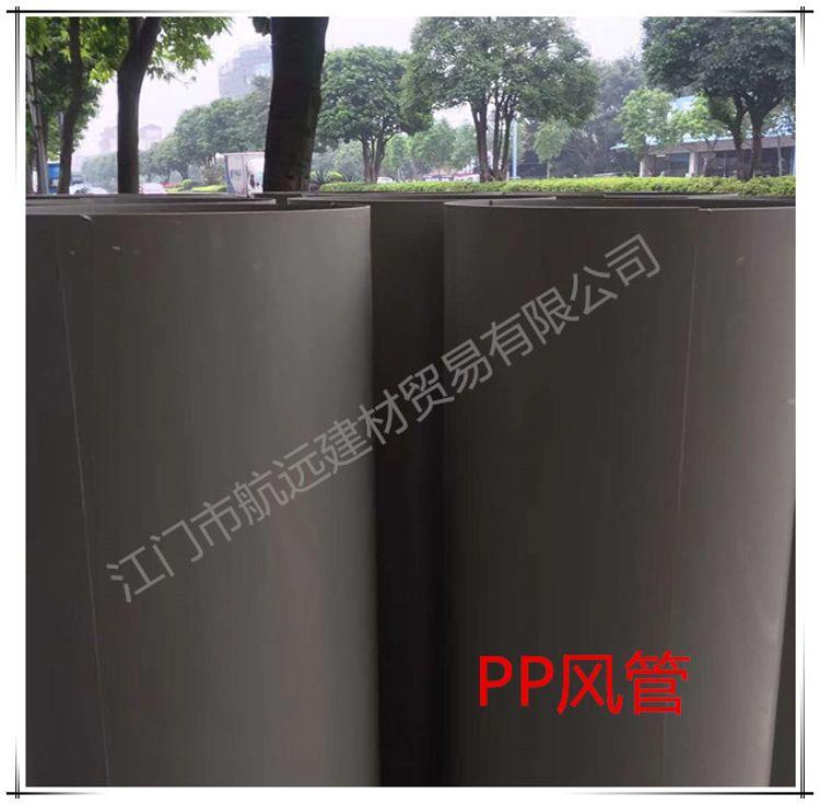PP通风管道 除尘排风管道  耐低温防腐的塑料风管 风管 通风管道