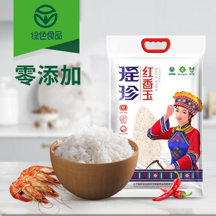 大米厂家批发 精选红香玉大米5kg 绿色农产品 香米营养健康好大米