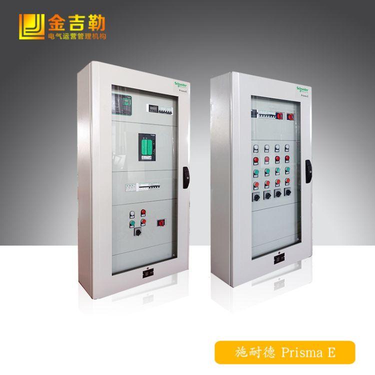 配电柜电气控制柜 施耐德电器元件 Prisma E 动力柜 低压成套