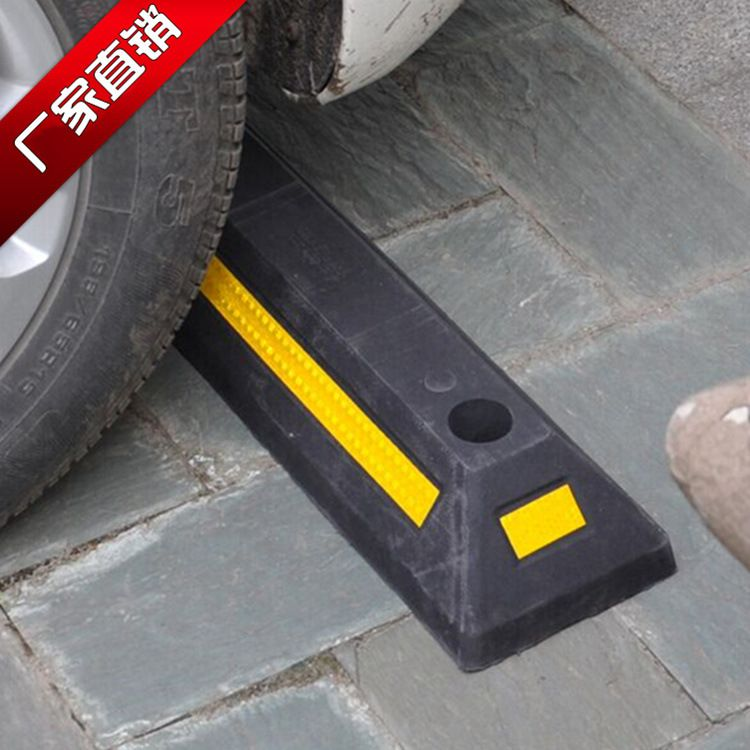 橡胶车轮阻车器车库车位挡车器 交通设施限位器