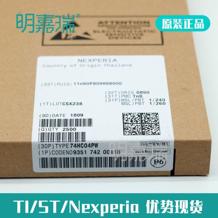 74HC04PW 现货安世Nexperia全新原装 电子元器件集成电路IC芯片