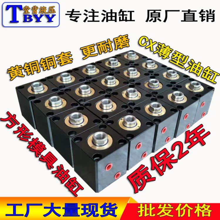 微型油缸方油缸液压油缸40/50缸径CX-SD薄型油缸模具小型液压油缸