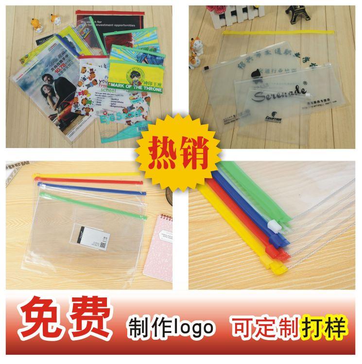 [现货定做]PVC笔袋 PVC包装袋 书籍包装 PVC文件袋[可定做]