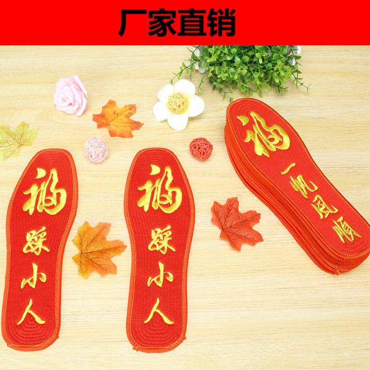 十字绣鞋垫 绣花无纺布鞋垫 吸汗透气鞋垫成品 跑江湖鞋垫