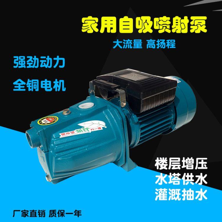 厂家直销家用铜线自吸泵高楼水塔增压泵电动高压喷射泵水泵批发