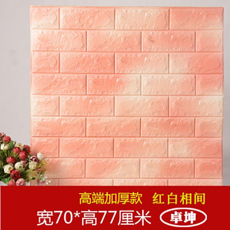 厂价直销3D立体壁贴 EVA幼儿园防撞自粘墙贴 浴室客厅墙贴